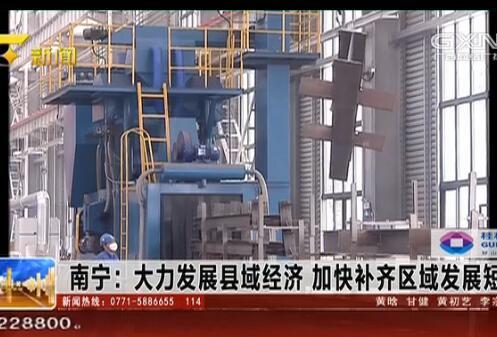 南宁:大力发展县域经济 加快补齐区域发展短板