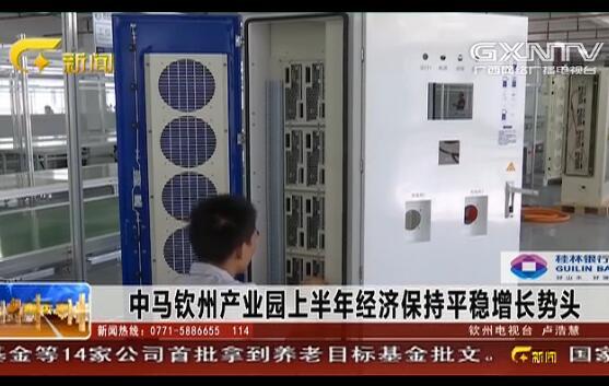 中马钦州产业园上半年经济保持平稳增长势头
