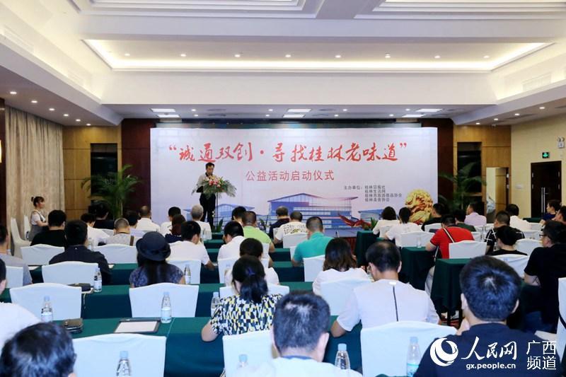"""桂林挖掘创新做大做强""""桂林老味道""""产业"""