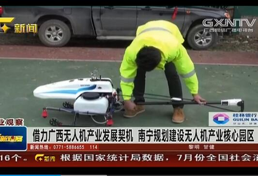 借力广西无人机产业发展契机 南宁规划建设无人机产业核心园区