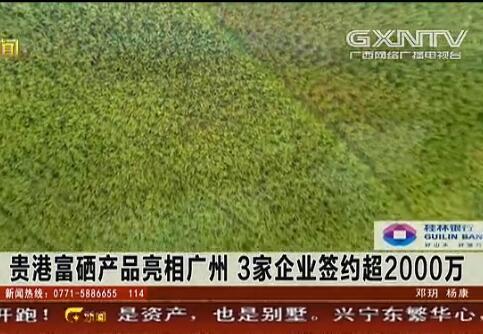 贵港富硒产品亮相广州 3家企业签约超2000万