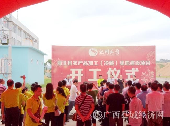 浦北县:农产品加工(冷藏)基地建设项目举行开工仪式