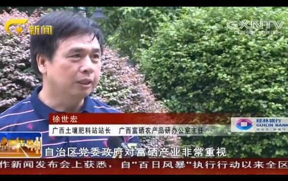 """广西富硒农产品前景向好 特色""""硒""""品牌顺势而出"""