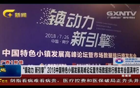 """""""镇动力 新引擎""""2018中国特色小镇发展高峰论坛暨市场数据排行榜发布会圆满举行"""