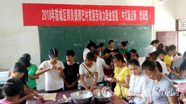 防城区:那巴村举办贫困户职业技能培训班