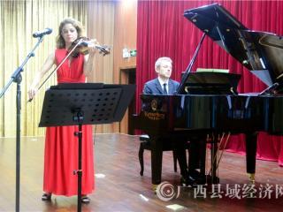 平桂区庆祝自治区成立60周年《梁祝》传世经典法国小提琴钢琴音乐会成功举办
