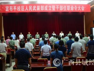 宣布平桂区人民武装部成立暨干部任职命令大会在平桂举行