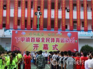 凌云县:乡村振兴展新姿 下甲镇举办首届全民体育运动会