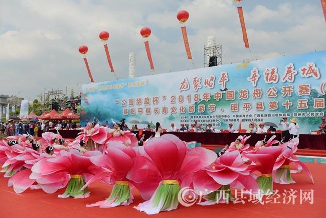 广西昭平:赛龙夺锦迎国庆