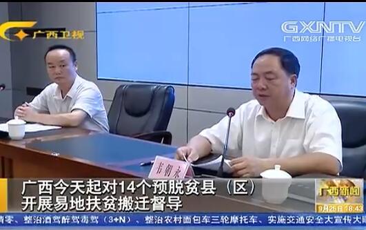 广西25日起对14个预脱贫县(区)开展易地扶贫搬迁督导