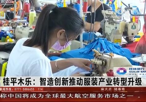 桂平木乐:智造创新推动服装产业转型升级