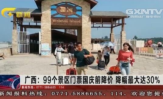 广西:99个景区门票国庆前降价 降幅最大达30%
