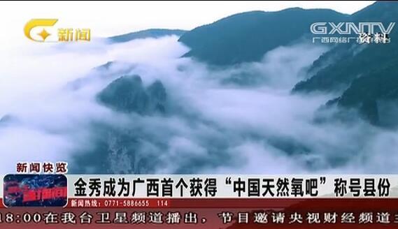 """金秀县:成为广西首个获得""""中国天然氧吧""""称号县份"""