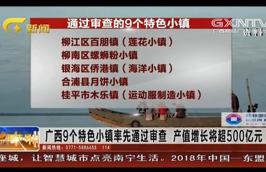 广西9个特色小镇率先通过审查 产值增长将超500亿元