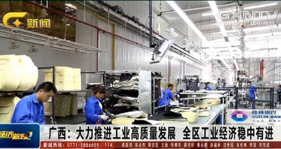 广西:大力推进工业高质量发展 全区工业经济稳中有进
