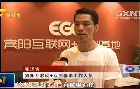 """宾阳县:电商集聚 激活""""双创"""""""