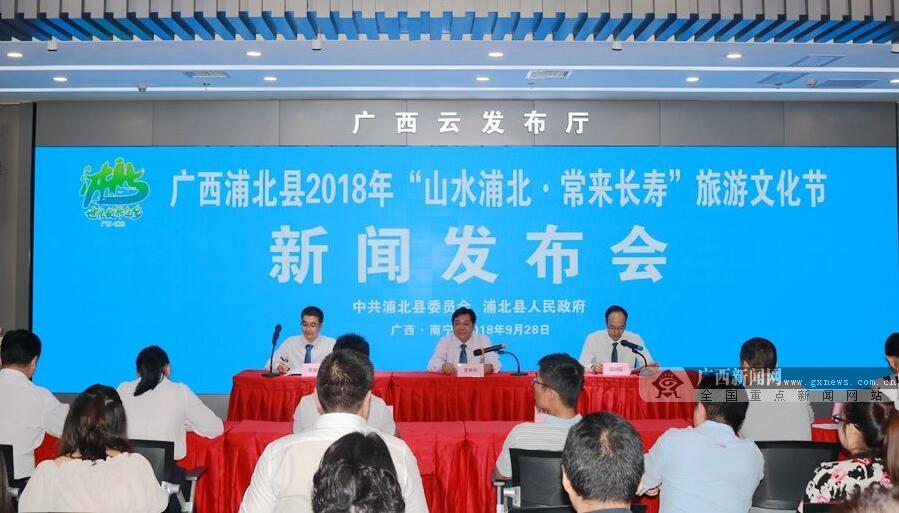 浦北县:2018年旅游文化节将于11月8日举办