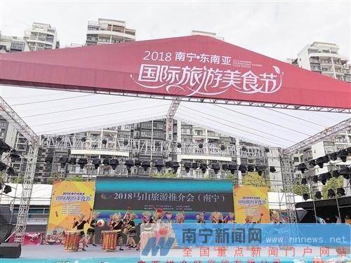 2018南宁・东南亚国际旅游美食节马山县旅游专场推介会在南宁市举办