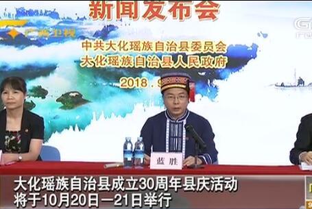 大化县:成立30周年县庆活动将于10月20日-21日举行