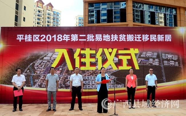 平桂区2018年第二批易地扶贫搬迁移民新居入住仪式侧记
