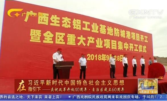 广西生态铝工业基地防城港项目开工