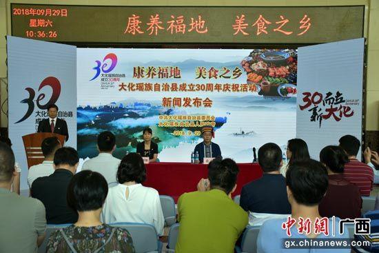 大化瑶族自治县将迎30周年县庆