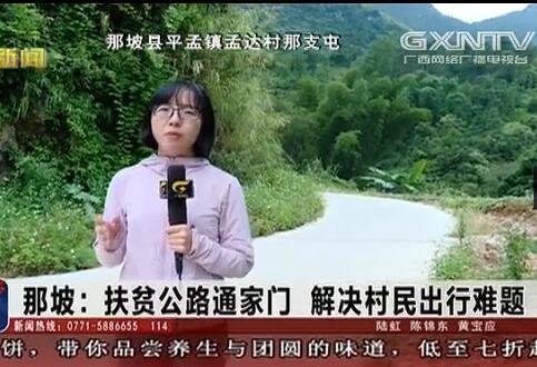 那坡县:扶贫公路通家门 解决村民出行难题