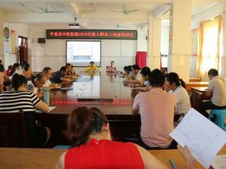 平果县中医医院新员工入职岗前培训开班