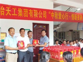宁明县:中冶天工集团有限公司爱心行  带去爱民中秋情