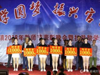 浦北县:爱心人士捐资助学 弘扬尊师重教传统