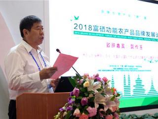 2018富硒功能农产品品牌发展论坛成功举行