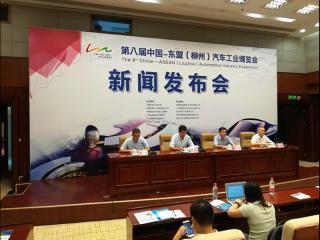 第八届中国―东盟(柳州)汽车工业博览会九月开幕