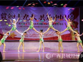 广西杂技团到蒙山县举行走基层演出