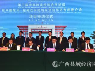 防城区:东博会签约两大项目总投资60亿元