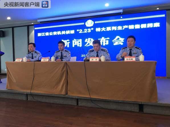 浙江破获特大生产销售微整形假药案 涉案金额超3亿