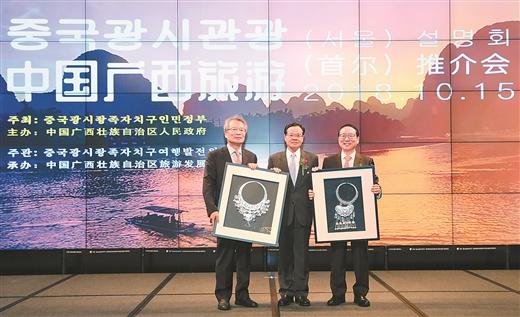 广西韩国投资合作恳谈会 广西旅游(首尔)推介会 在首尔举行