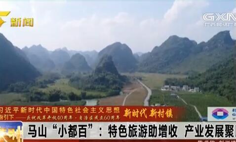 """马山""""小都百"""":特色旅游助增收 产业发展聚民心"""
