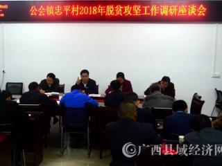 平桂区委书记赖春忠在乡镇调研指导脱贫攻坚工作