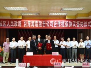 防城区:政府与台湾海霆股份公司签订合作框架协议