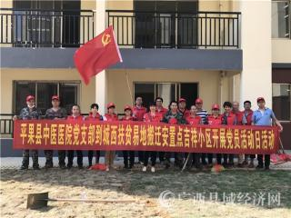 平果县中医医院党员国庆志愿服务暖人心