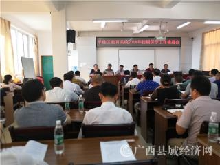 平桂区教育系统召开2018年控辍保学工作推进会