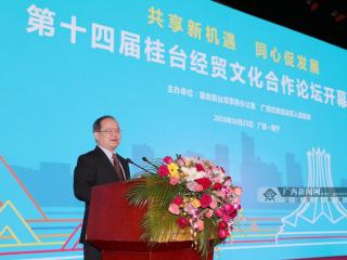鹿心社出席第十四届桂台经贸文化合作论坛开幕式并致辞