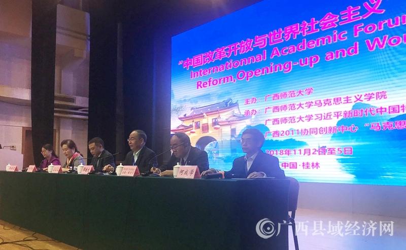 广西著名党史专家何成学研究员在桂林国际学术会议上作主题演讲