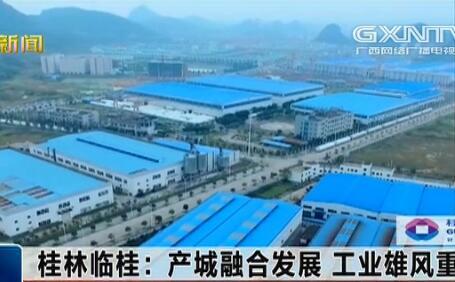 临桂区:产城融合发展 工业雄风重振