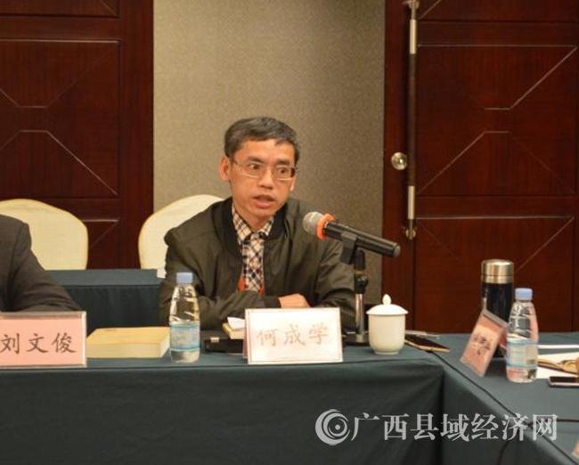 何成学研究员在桂林八办成立80周年学术会上作主题演讲