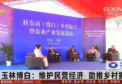 博白县:维护民营经济 助推乡村振兴
