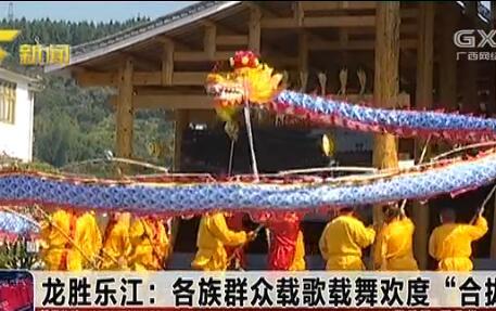 """龙胜乐江:各族群众载歌载舞欢度""""合拢宴"""""""