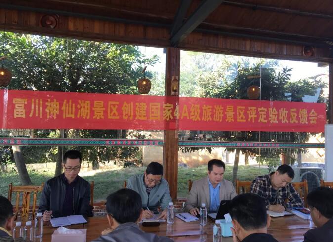 富川神仙湖景区获得国家4A级旅游景区评定专家组好评