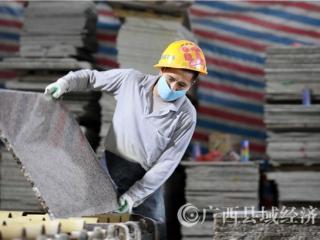 平乐县:石材产业助脱贫