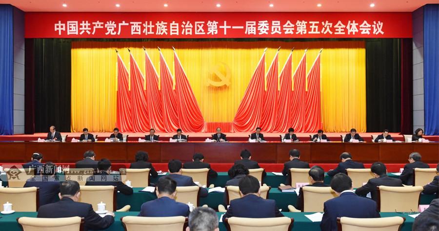 中国共产党广西壮族自治区第十一届委员会第五次全体会议公报
